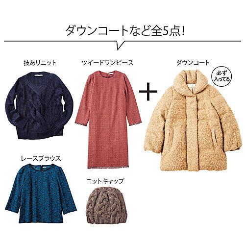 コート以外のアイテムは一例です