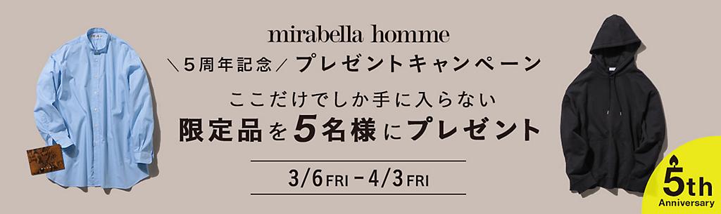 mirabella homme 5周年記念 プレゼントキャンペーン