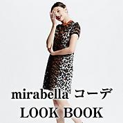 mirabella コーデ LOOK BOOK