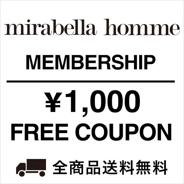 ミラベラオム新規会員登録で1000円クーポンプレゼント
