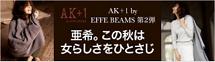 AK�{1 by EFFE BEAMS��2�e ����B���̏H�͏��炵�����ЂƂ���
