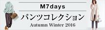 �yM7days�z�p���c�R���N�V�����bAutumn Winter 2016