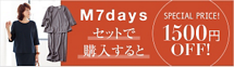�yM7days�z�Z�b�g�ōw����1500�~OFF�I