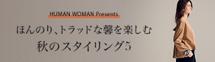 HUMAN WOMAN Presents �ق�̂�A�g���b�h�Ȋ]���y���ޏH�̃X�^�C�����O5