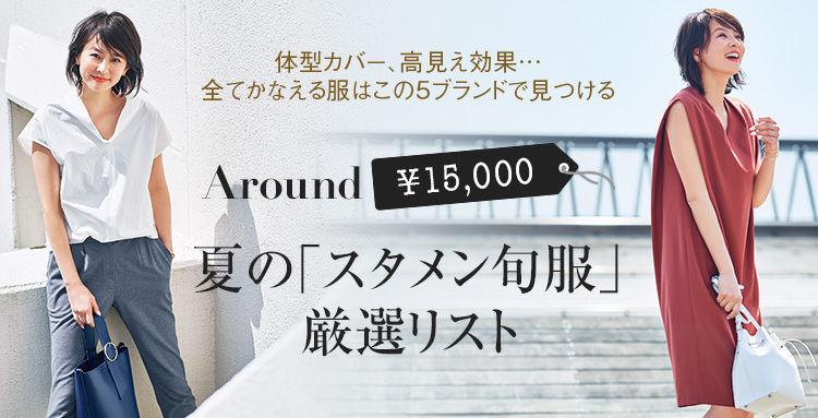 Around��15000 �Ă̢�X�^�����{���v���I���X�g