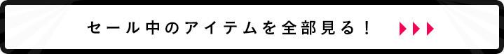 �Z�[���S���i