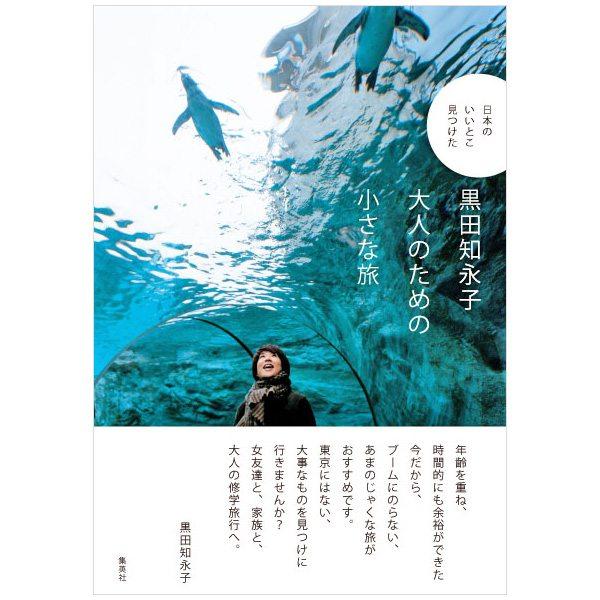 【コンビニ後払いOK】集英社 シュウエイシャ 黒田知永子 大人のための小さな旅 −日本のいいとこ見つけた−