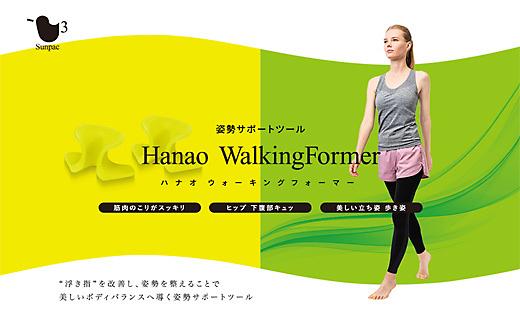 Hanao Walking Former