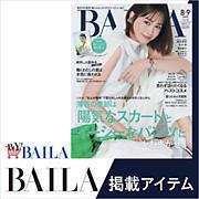 BAILA「通勤&オフィスカジュアルのバイバイラ!おすすめ特集」
