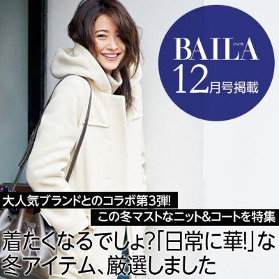 【BAILA12月号掲載】着たくなるでしょ?「日常に華!」な冬アイテム、厳選しました
