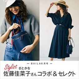 スタイリスト佐藤佳菜子さんのコラボ&セレクト大発表!