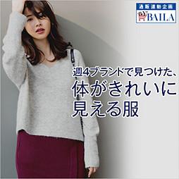 【11月号BUY!BAILA】コスパ最高!週4ブランドで見つけた体がきれいに見える服