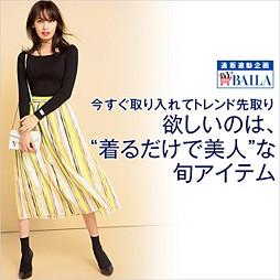 """【3月号BUY!BAILA】欲しいのは、""""着るだけで美人""""な旬アイテム"""