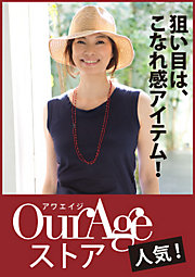 ourAgeストア