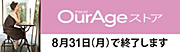 「OurAgeストア」がOPEN!