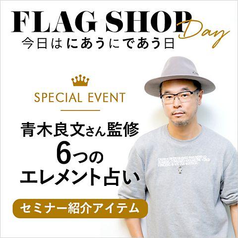 8/31開催FLAG SHOPスペシャルイベント、青木さんがセミナーでご紹介した運気アップコスメはこちら!