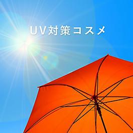 紫外線が気になる季節におすすめUV対策コスメ