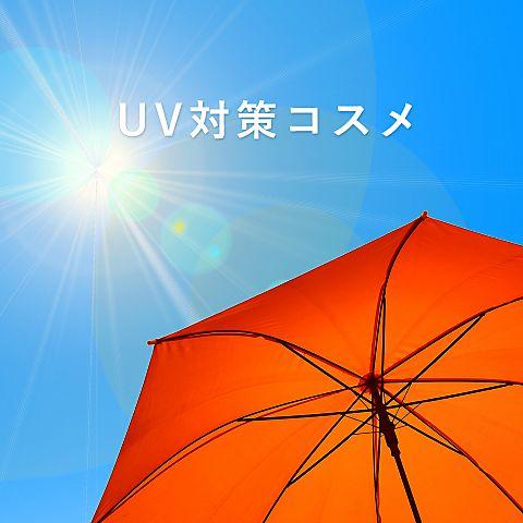そろそろ!UV対策コスメ
