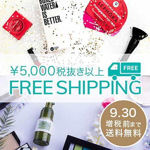 【送料無料】増税前まで!ご注文¥5,000以上で送料無料!