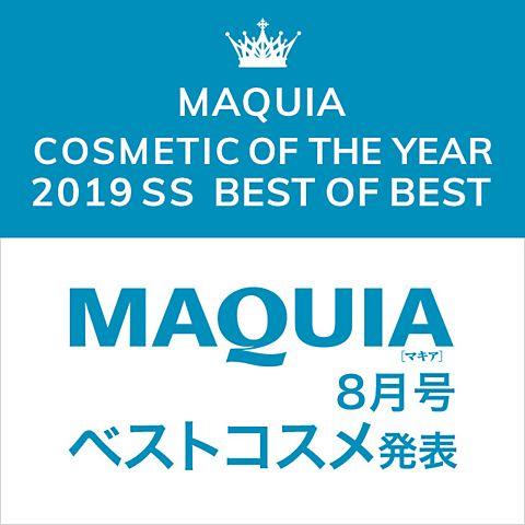 MAQUIA2019上半期ベストコスメ発表!