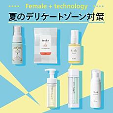 フェムテック(Female+technology)