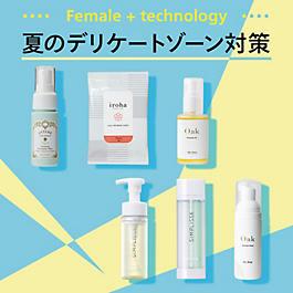 女性のヘルスケアやライフスタイルをサポートする製品をご紹介