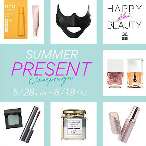 「HAPPY plus BEAUTY」Summer プレゼントキャンペーン