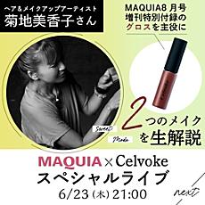 マキアショッピングLIVE紹介商品!【マミ様がナビする「新マスクメイク」】