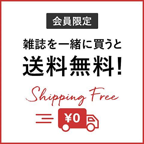 【会員限定】雑誌を一緒に買うと送料無料!