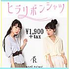 ヒラリボンシャツ♪(¥1,900+tax)