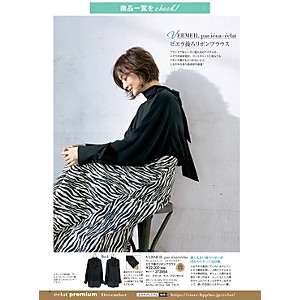 éclat12月号 デジタルカタログ