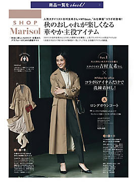 Marispl10月号 デジタルカタログ