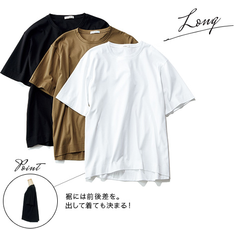 富岡Tシャツ ロング 裾には前後差を。出して着ても決まる!