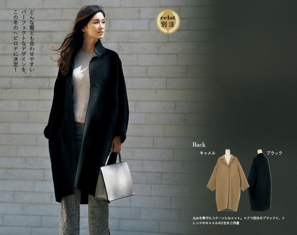 Deuxieme Classe×eclat ウールアンゴラリバーコート どんな服とも合わせやすいパーフェクトなデザインを、この冬のヘビロテに決定!
