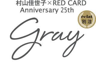 村山佳世子×RED CARD Anniversary 25th New Onewash Gray
