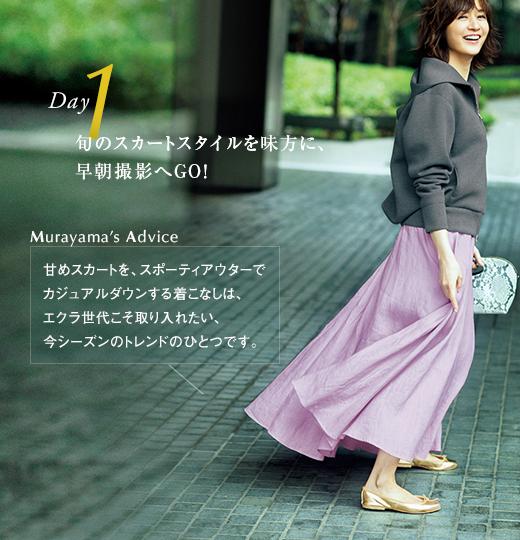旬のスカートスタイルを味方に、早朝撮影へGO!