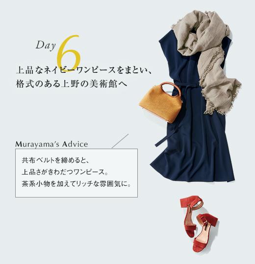 上品なネイビーワンピースをまとい、格式のある上野の美術館へ