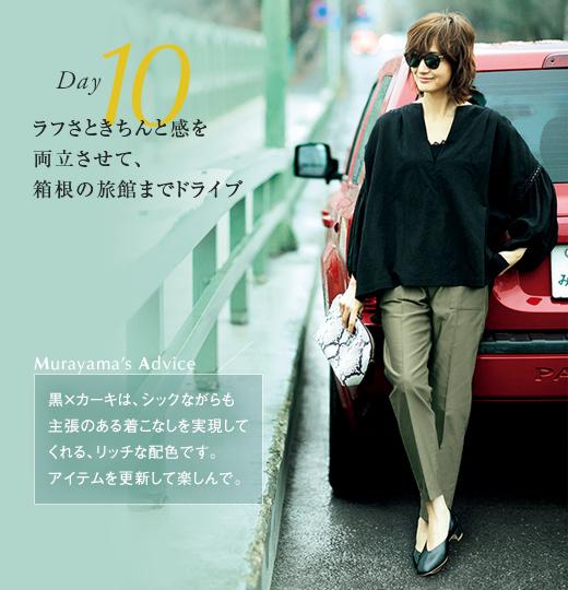 ラフさときちんと感を両立させて、箱根の旅館までドライブ
