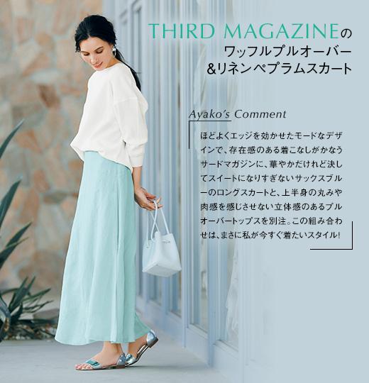THIRD MAGAZINEのワッフルプルオーバー&リネンペプラムスカート
