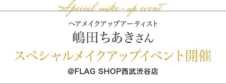 BRILLIAGE × eclat premium ヘアメイクアップアーティスト嶋田ちあきさんスペシャルメイクアップイベント開催