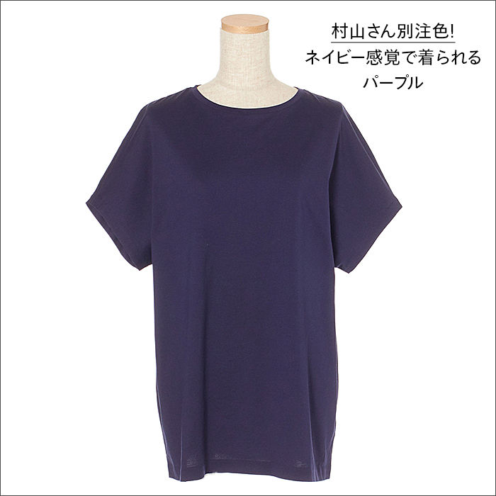 村山佳世子×ATON 別注Tシャツできました!June Special Issue eclat2020年特集