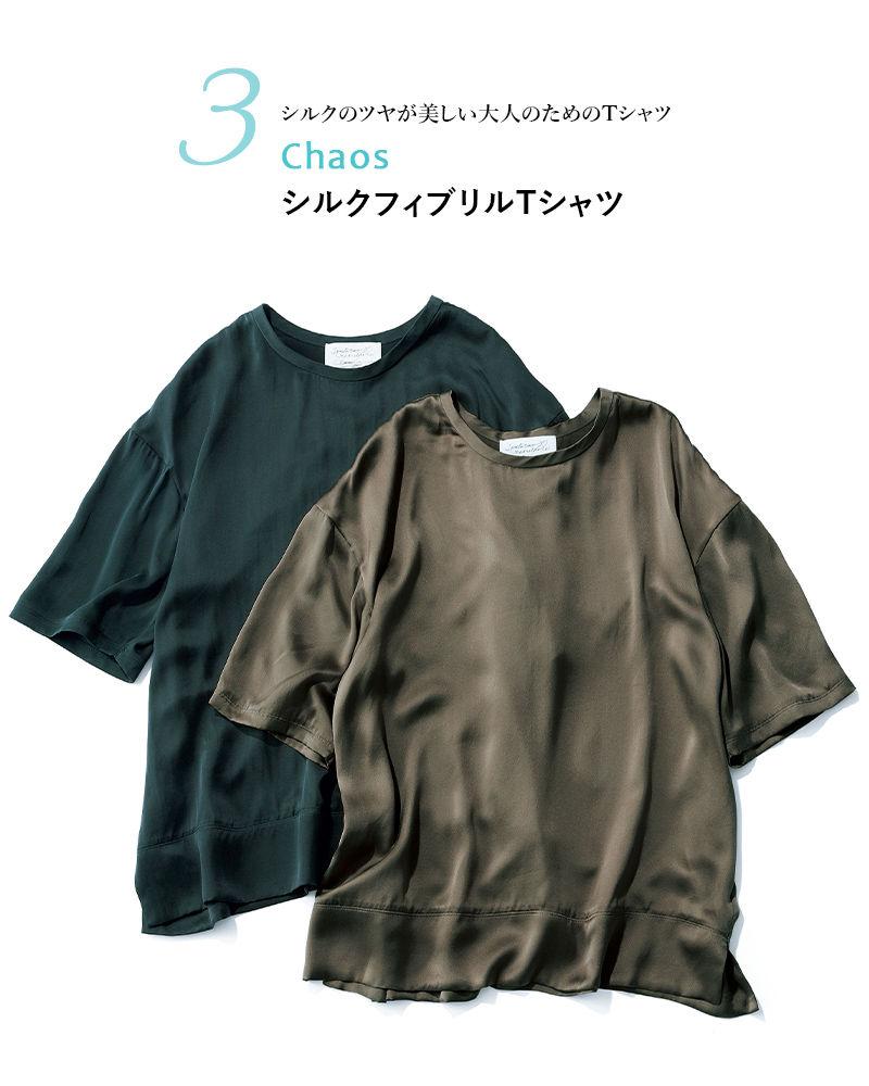 Chaos(カオス) シルクフィブリルTシャツ