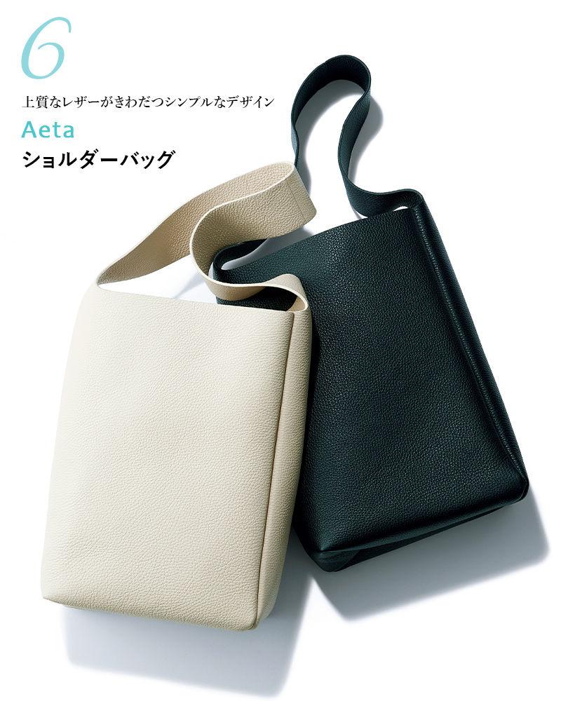 Aeta(アエタ) SHOULDER S