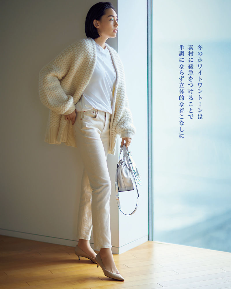冬のホワイトワントーンは素材に緩急をつけることで単調にならず立体的な着こなしに