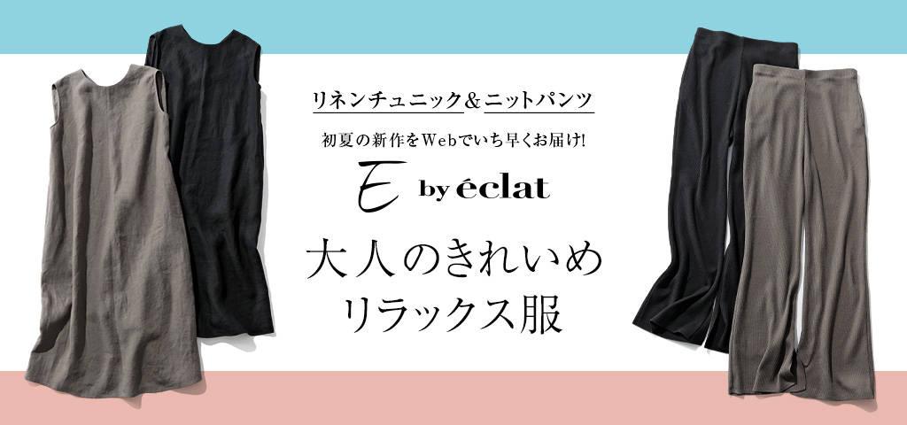 """E by éclat """"大人のきれいめリラックス服"""" 2021年エクラ特集"""