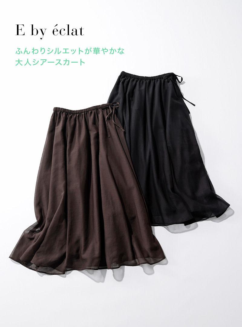 E by éclat 大人シアースカート