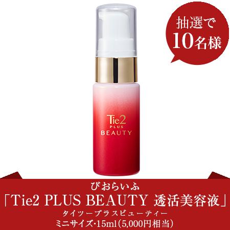 「Tie2 PLUS BEAUTY 透活美容液」ミニサイズ15ml(5000円相当)を抽選で10名様にプレゼント