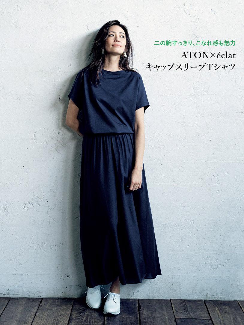 上質素材と絶妙なシルエットが、夏のきちんと見えを後押し 村山佳世子×ATON キャップスリーブTシャツ