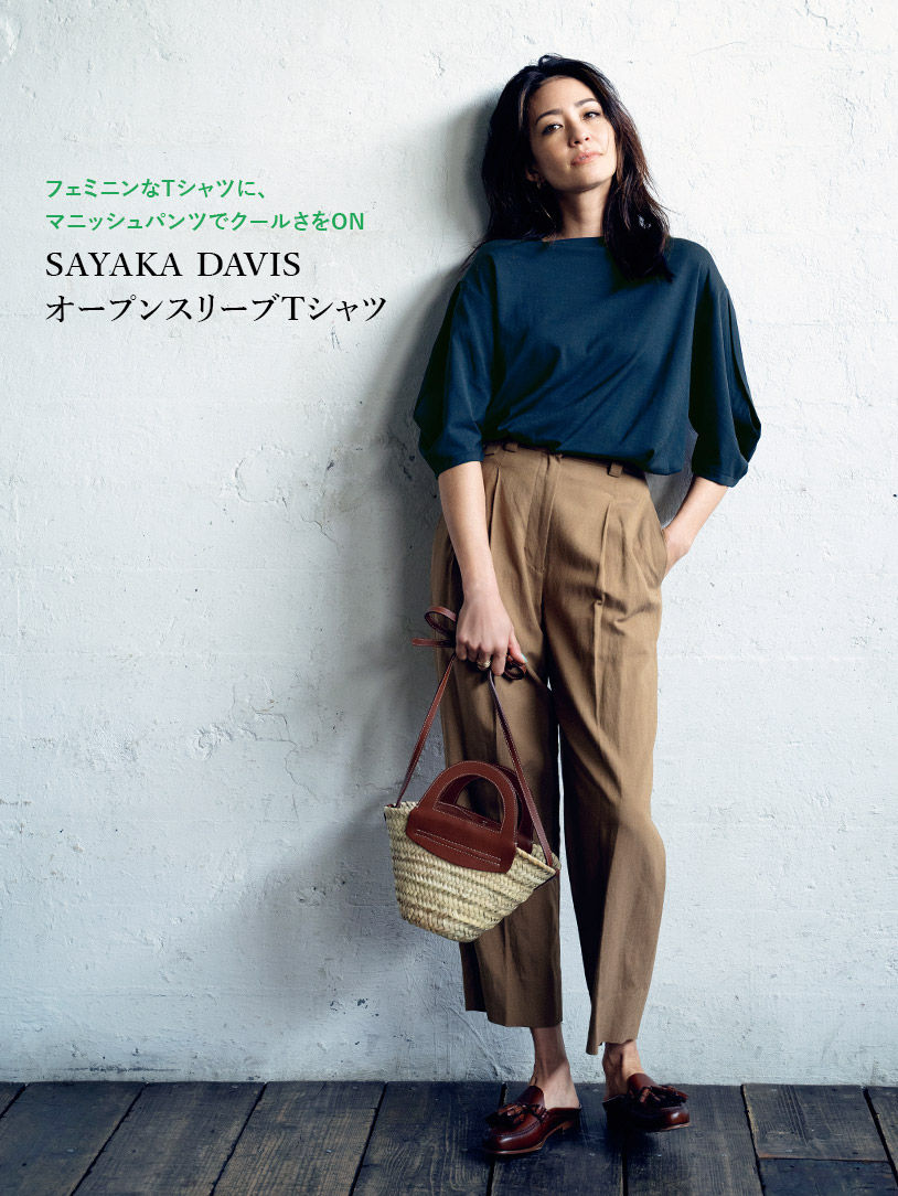 フェミニンなTシャツに、マニッシュパンツでクールさをON SAYAKA DAVIS オープンスリーブTシャツ