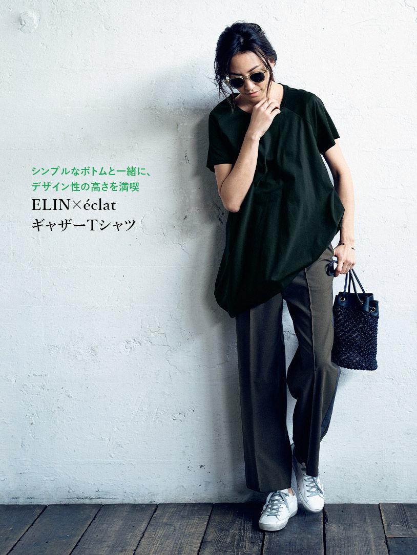 シンプルなボトムと一緒に、デザイン性の高さを満喫 ELIN×éclat ギャザーTシャツ